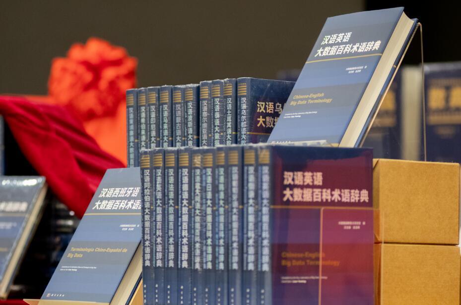 """《大数据百科术语辞典》开启三个""""世界第一"""""""