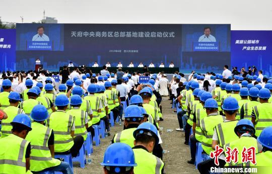 四川天府新区中央商务区总部基地建设启动_拟打造3.0版本城市CBD