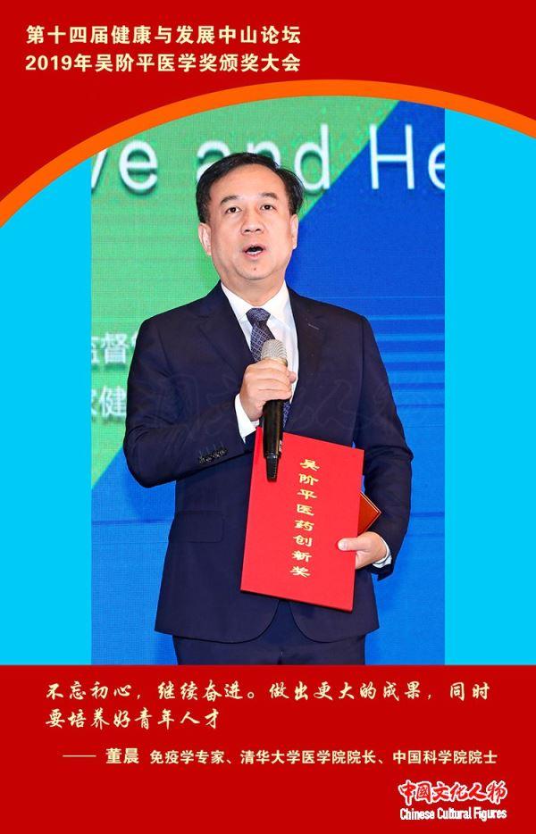 韩启德出席第十四届健康与发展中山论坛_2019年吴阶平医学奖颁奖大会
