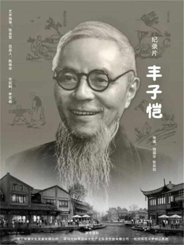 华媒记者张自如导演纪录片深圳青年影像节获奖