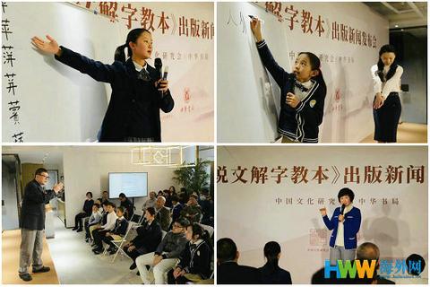 《说文解字e本》由中华书局正式出版发行