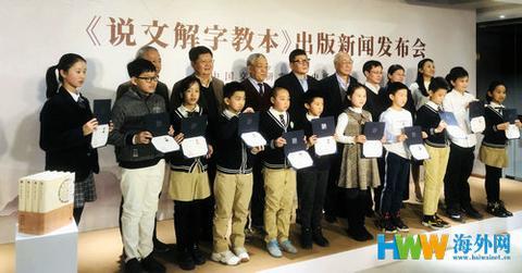 《说文解字教本》由中华书局正式出版发行