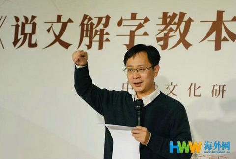 《说文解字教本》由中华书局正式出版发i