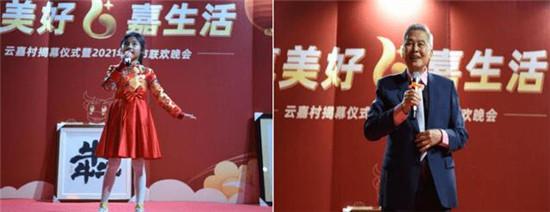 云嘉村盛装揭幕_村民们欢度春节_网络连线熊德龙跨国拜年